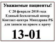 Изменение номера Контакт-центра!!!