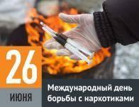 26 июня - Международный День борьбы с наркотиками