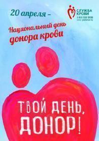20 апреля - Национальный день донора